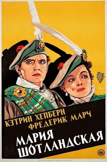 Мария Шотландская (1936)