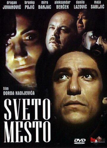 Святое место (1990)