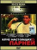 Клуб настоящих парней (1997)