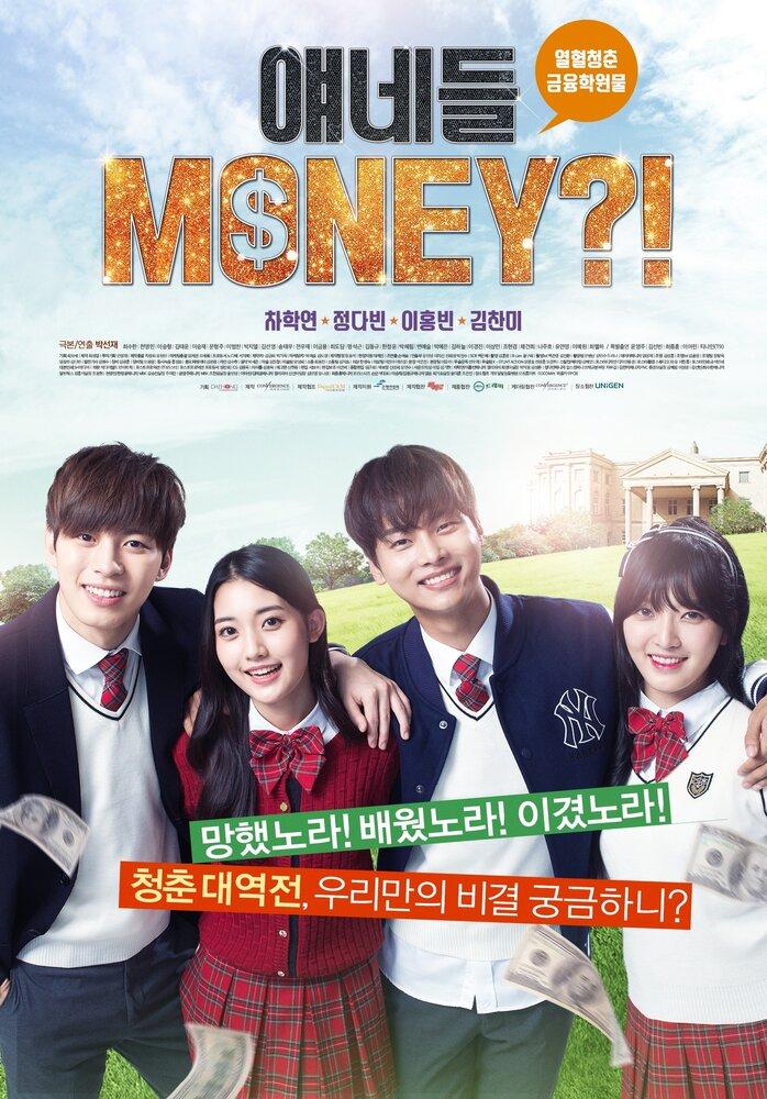 1047353 - Это деньги? ✦ 2016 ✦ Корея Южная