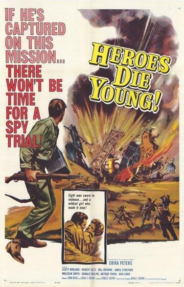 Герои умирают молодыми (Heroes Die Young)