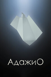 Смотреть онлайн Адажио