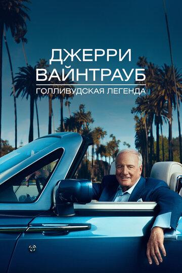 Джерри Вайнтрауб (2011) полный фильм онлайн