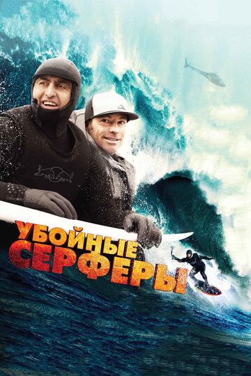 ������� ������� (Storm Surfers 3D)