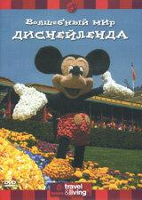 Discovery: Волшебный мир Диснейленда (2003)