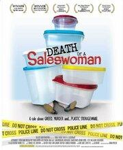 Смерть продавщицы (2006)