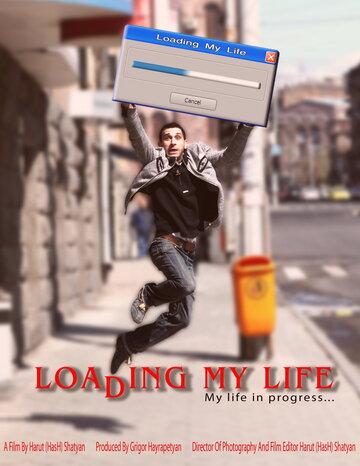 Загружая свою жизнь (Loading My Life)