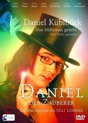 Волшебник Даниэль