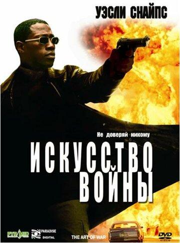 Искусство войны 2000