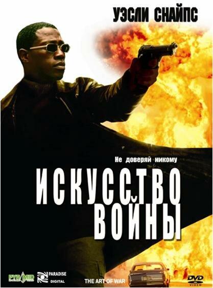 Искусство войны / The Art of War (2000) HDTVRip
