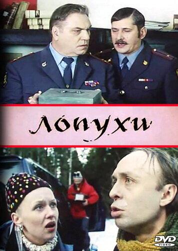 Лопухи фильм 2005 скачать торрент