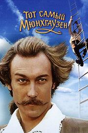 Тот самый Мюнхгаузен ) (1979)
