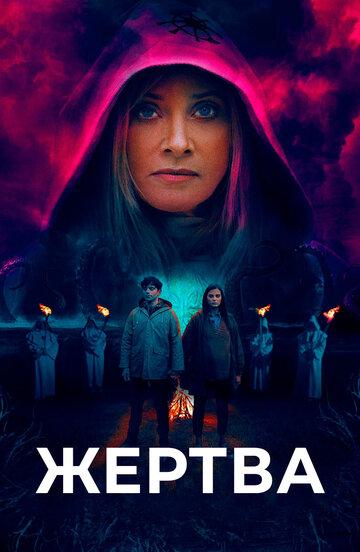Жертва (2020)