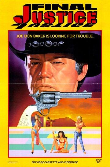 Последнее слово правосудия (1985)
