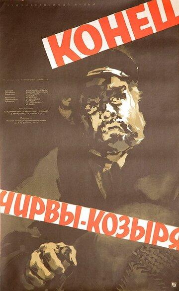 Конец Чирвы-Козыря (1957) полный фильм онлайн