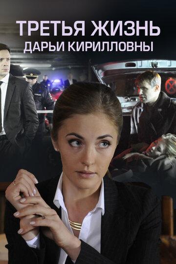 Третья жизнь Дарьи Кирилловны