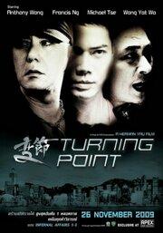 Поворотная точка (2009)