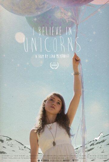 Я верю в единорогов (I Believe in Unicorns)