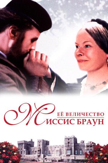 Фильм Ее величество Миссис Браун