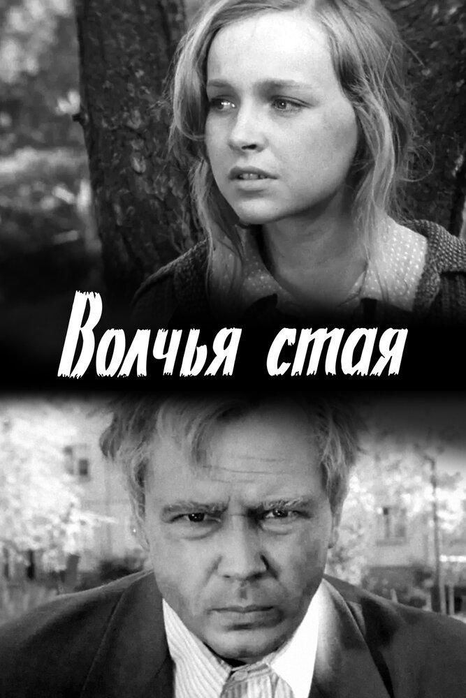 Фильмы Волчья стая