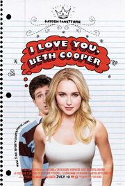 Смотреть онлайн Ночь с Бет Купер
