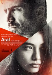 Араф (2012)