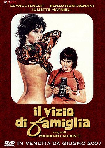 Скандал в провинции (1975)