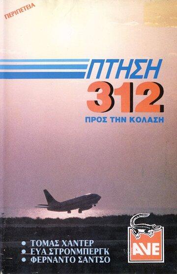 Рейс Х-312: Полёт в Ад (1971)
