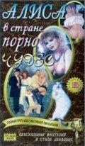 Алиса в стране порночудес (1993) — отзывы и рейтинг фильма