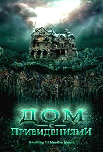 Дом с привидениями (2007)