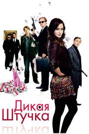 Смотреть Дикая штучка (2010) в HD качестве 720p