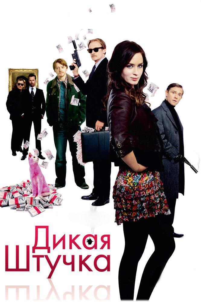 Дикая штучка (2010) смотреть онлайн HD720p в хорошем качестве бесплатно