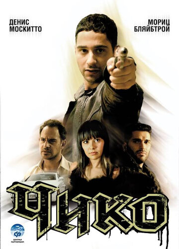 Чико (2007) смотреть онлайн HD720p в хорошем качестве бесплатно