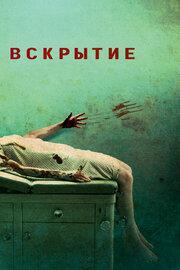 Вскрытие (2008)