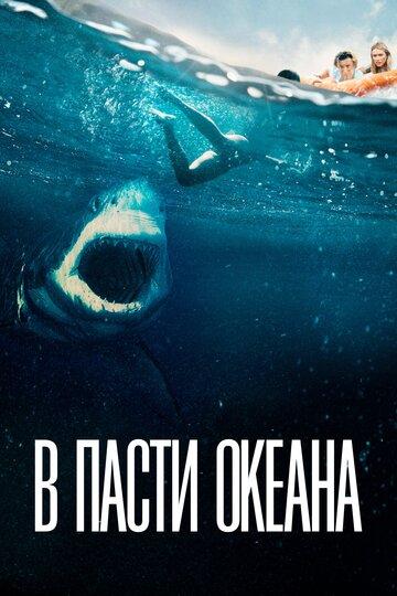 В пасти океана 2021 | МоеКино