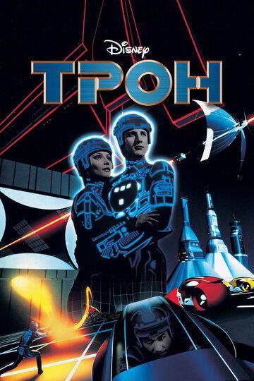 Трон 1982