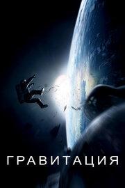 Кино Гравитация (2013) смотреть онлайн