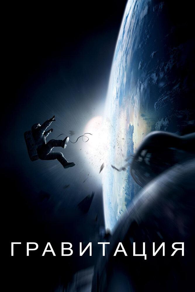 гравитация фильм 2013 скачать торрент