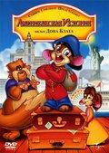 Американская история (1986)