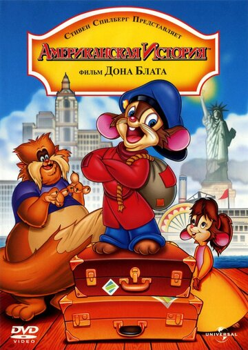 ������������ ������� (An American Tail)
