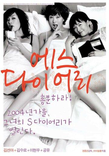 Сексуальный дневник (2004)