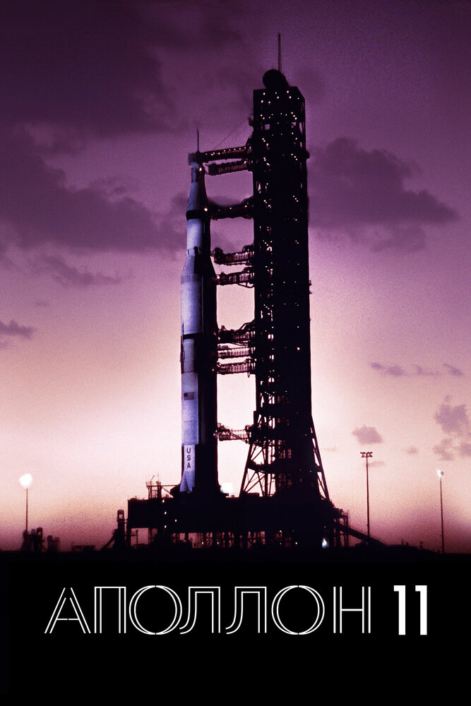 Аполлон-11 2019