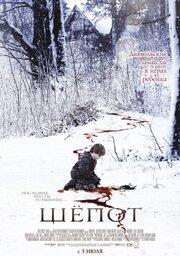 Шепот (2006)