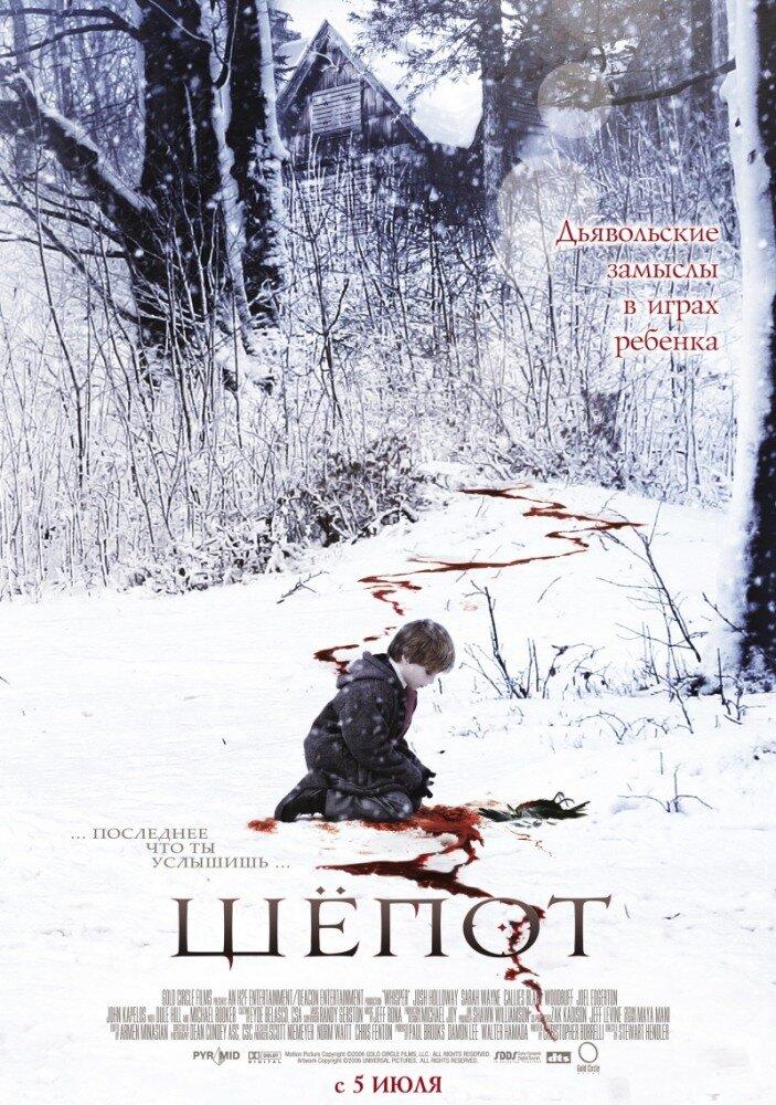 Шёпот (2007) - смотреть онлайн