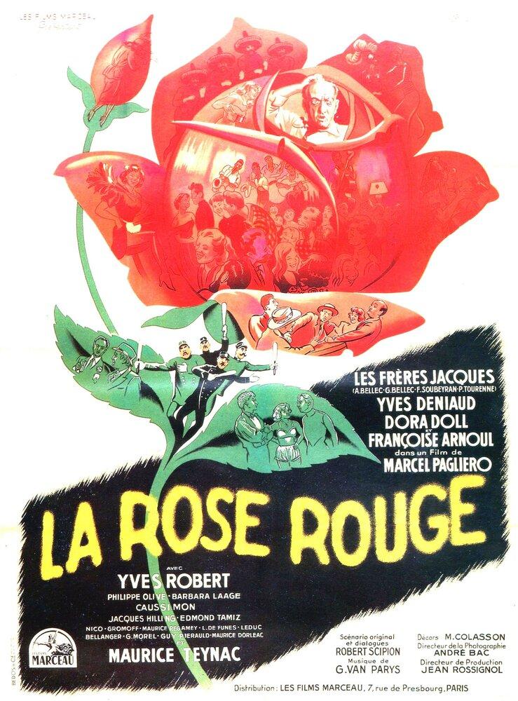 Смотреть алая роза онлайн