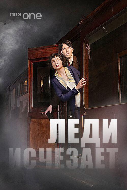 Леди исчезает (ТВ) (2012)