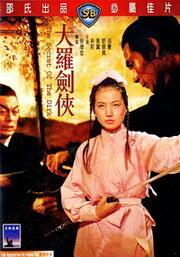 Тайна кинжала (1970)