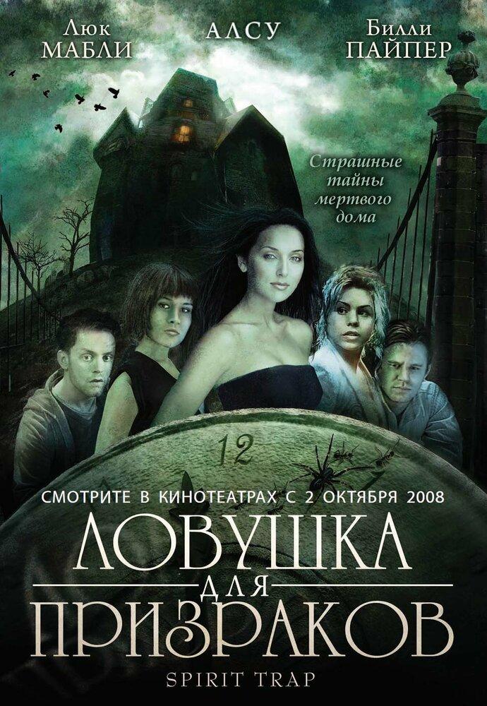 Ловушка для призраков / Spirit Trap (2005)
