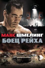 Макс Шмелинг: Боец Рейха (2010)