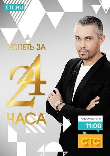 ТВ-Шоу Успеть за 24 часа